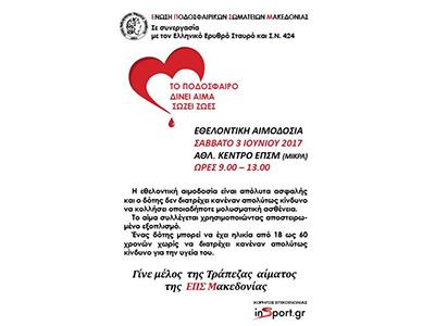 Εθελοντική αιμοδοσία της ΕΠΣ Μακεδονίας το Σάββατο 3 Ιουνίου 2017 και κατά τις ώρες 9.00 – 13.00 στο Αθλ. Κέντρο της Ενωσης στη Μίκρα για τη δημιουργία Τράπεζας αίματος