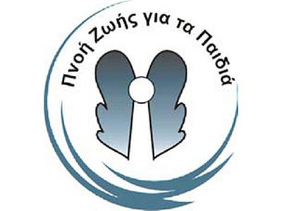 Πρωτοβουλία της ΕΠΣ Μακεδονίας σε συνεργασία με την ΕΠΣ Ημαθίας  για την ενίσχυση του Συνδέσμου «Πνοή Ζωής για τα Παιδιά»