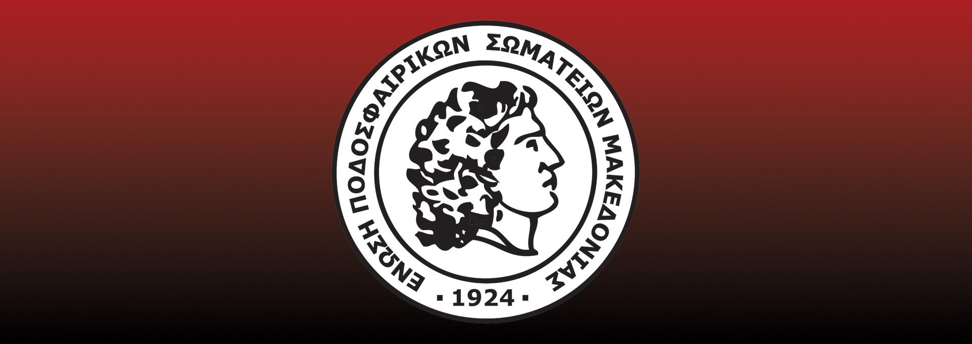 Πρωτοποριακό πρόγραμμα της Ε.Π.Σ. Μακεδονίας  για ορθοπεδικές χειρουργικές επεμβάσεις ερασιτεχνών ποδοσφαιριστών  που τραυματίζονται κατά τη  διάρκεια  αγώνα