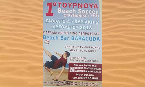 1o Τουρνουά BEACH SOCCER Στρυμονικού (5 Χ 5) στην Ασπροβάλτα το Σαββατοκύριακο 4 και 5 Αυγούστου 2018