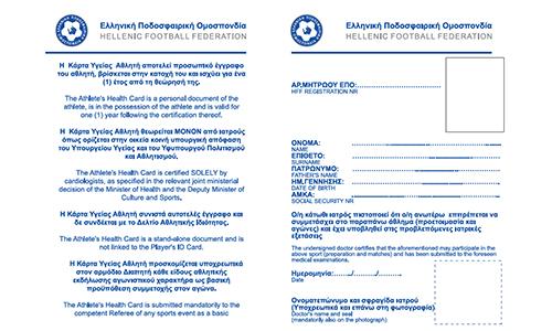 ΥΠΟΧΡΕΩΤΙΚΗ η έκδοση Κάρτας Υγείας Αθλητή για όλους τους ποδοσφαιριστές (ανεξαρτήτως ηλικίας) που έχουν Δελτίο Αθλητικής Ιδιότητας της ΕΠΟ