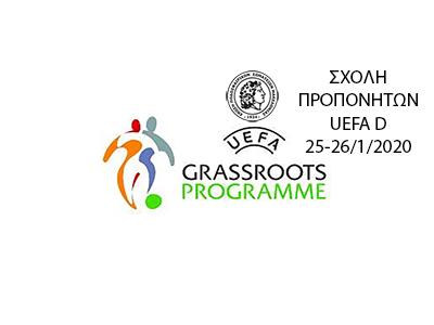 Οι υποψήφιοι – συμμετέχοντες  στη σχολή  UEFA D  που θα λειτουργήσει στην ΕΠΣ ΜΑΚΕΔΟΝΙΑΣ  Το Σαββατοκύριακο 25 και  26 Ιανουαρίου 2020