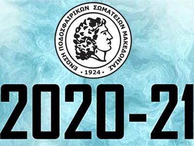 Οι προκηρύξεις πρωταθλήματος  και κυπέλλου ερασιτεχνικών ομάδων «Σταύρος Ρεπανάς»  της ΕΠΣ Μακεδονίας  αγων. περιόδου 2020 – 2021