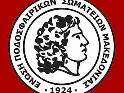 Απόφαση της ΕΠΣ Μακεδονίας  για αναβολή όλων των αγώνων  του Σαββατοκύριακου 24 – 25 Οκτωβρίου 2020