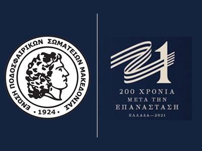 1821 – 2021 200 ΧΡΟΝΙΑ ΕΛΕΥΘΕΡΙΑΣ ΚΑΙ ΑΝΕΞΑΡΤΗΣΙΑΣ