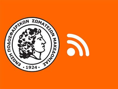 Τέταρτη τηλεδιάσκεψη της ΕΠΣ Μακεδονίας την Τετάρτη 21 Ιουλίου 2021 και ώρα 19.00 με τους εκπροσώπους των σωματείων της Α' Ερασιτεχνικής κατηγορίας